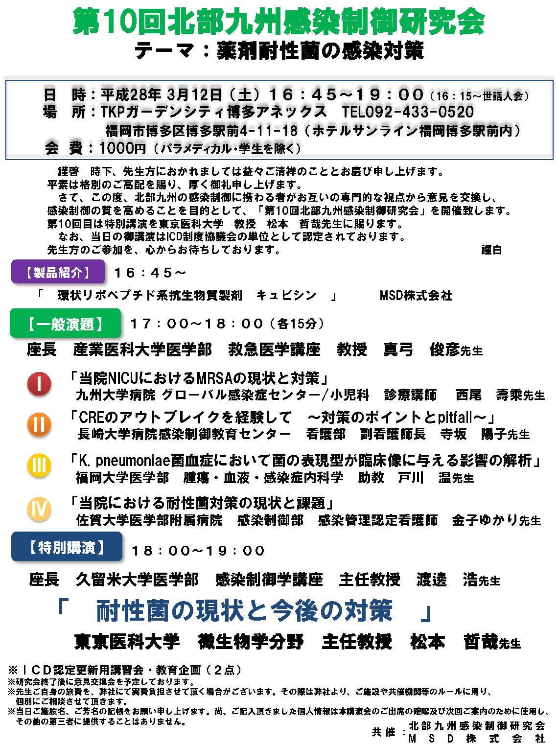 感染 コロナ 者 速報 佐賀 県