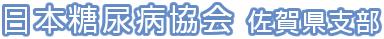 佐賀県糖尿病協会
